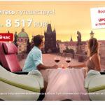 С Czech Airlines в Европу от 7203 руб.
