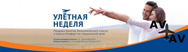 Улетная неделя «Аэрофлота». Октябрь 2014