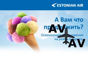 Estonian air: распродажа авиабилетов