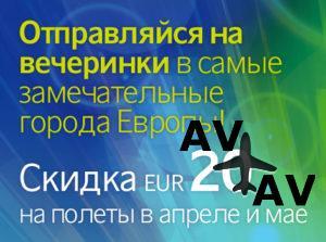 Скидка на авиабилеты в Европу от Air Baltic