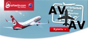 Авиабилеты в Вену от 149 евро