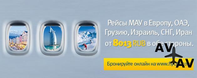 Авиабилеты MAY от 8013 рублей