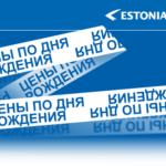 EstonianAir: скидки в день рождения