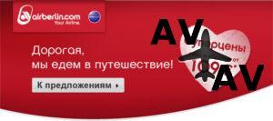 Только сегодня: авиабилеты туда-обратно  от 109 евро