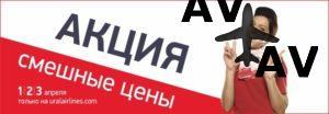 Смешные цены «Уральских авиалиний»