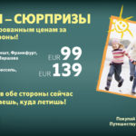 Авиабилеты за 99 или 139 евро от Air Baltic