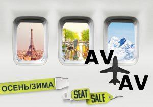 Авиабилеты в Европу по акции