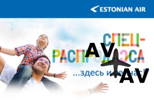 Estonian Air: распродажа перелетов