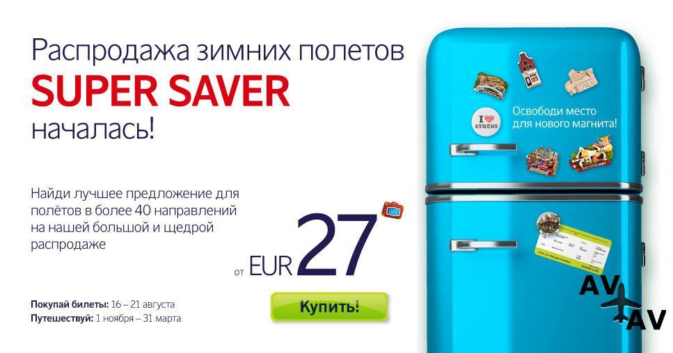 Super Saver от Air Balti