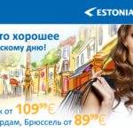 Авиабилеты в Европу от 3025 рублей