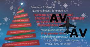 Авиабилеты бизнес класс от 132 евро