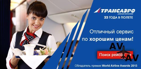 Анонс акций авиакомпании Трансаэро