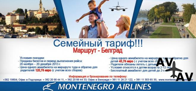 В Белград всей семьей