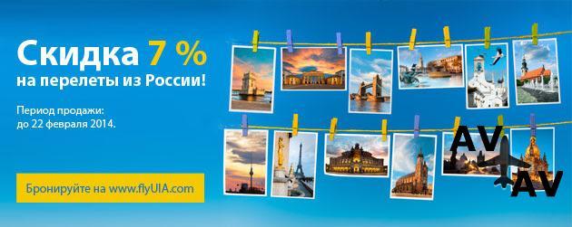 Авиабилеты из России со скидкой 7%