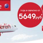 Авиабилеты в Европу от 5149 рублей