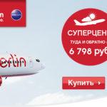 Авиабилеты в Европу от 6798 руб. туда-обратно