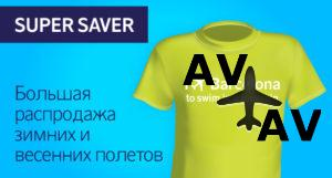 Распродажа перелетов Super Saver