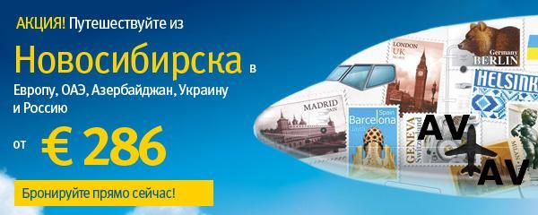 Авиабилеты из Новосибирска по акции