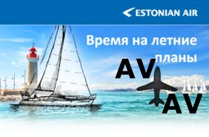 Estonian Air: авиабилеты в Европу от 3025 рублей