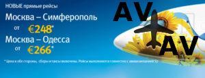 Скидки авиакомпании MAY