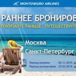 Раннее бронирование авиабилетов в Черногорию