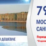 Из Кишинева в Москву и Петербург по акции