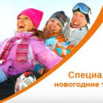 Зимняя «Улетная неделя» Аэрофлота