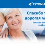 Распродажа авиабилетов от Estonian Air