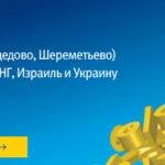 MAY: скидки на авиабилеты из Москвы