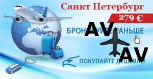 Авиабилеты Петербург Тиват от 279 евро