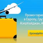 Промо тарифы на авиабилеты от MAY