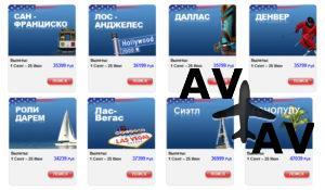 Авиабилеты в Америку от 28199 рублей