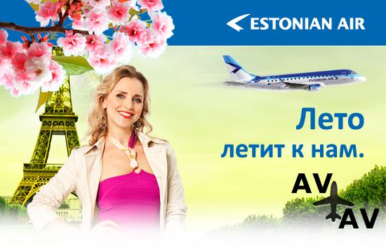 Скидки на авиабилеты в Европу от EstonianAir