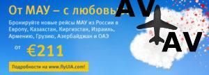 MAY: авиабилеты на новые рейсы от 211 евро