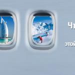 Авиабилеты MAY от 6930 рублей