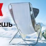 Зимние перелеты по цене от 27 евро