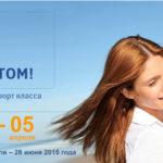 Улетная неделя «Аэрофлота» с 1 по 5 апреля