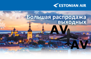 Распродажа авиабилетов Estonian Air