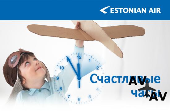 Счастливые часы от Estonian Air