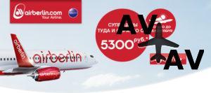 Air Berlin: авиабилеты от 5300 рублей