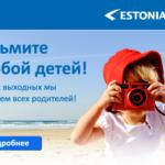 Детские авиабилеты по тарифу 0 рублей от Estonian Air