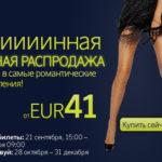 Распродажа авиабилетов от Air Baltic