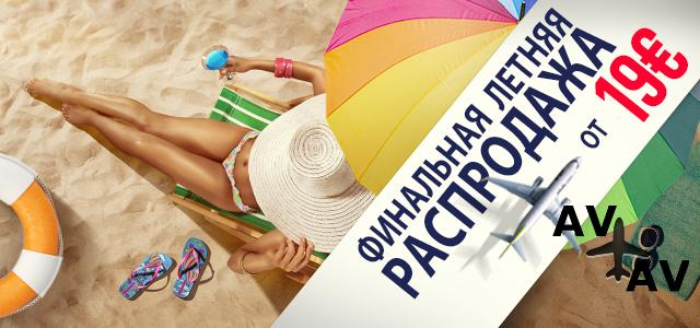 airBaltic: распродажа авиабилетов на лето