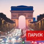 Авиабилеты в Париж и обратно от 9999 рублей!