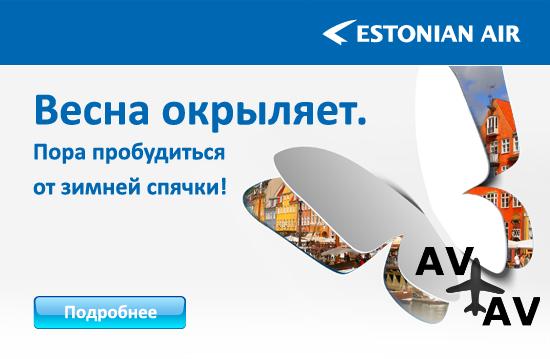 Скидки на авиабилеты от Estonian Air
