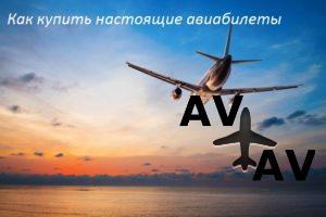 Как купить настоящий авиабилет
