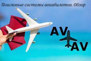 Обзор поисковых систем авиабилетов